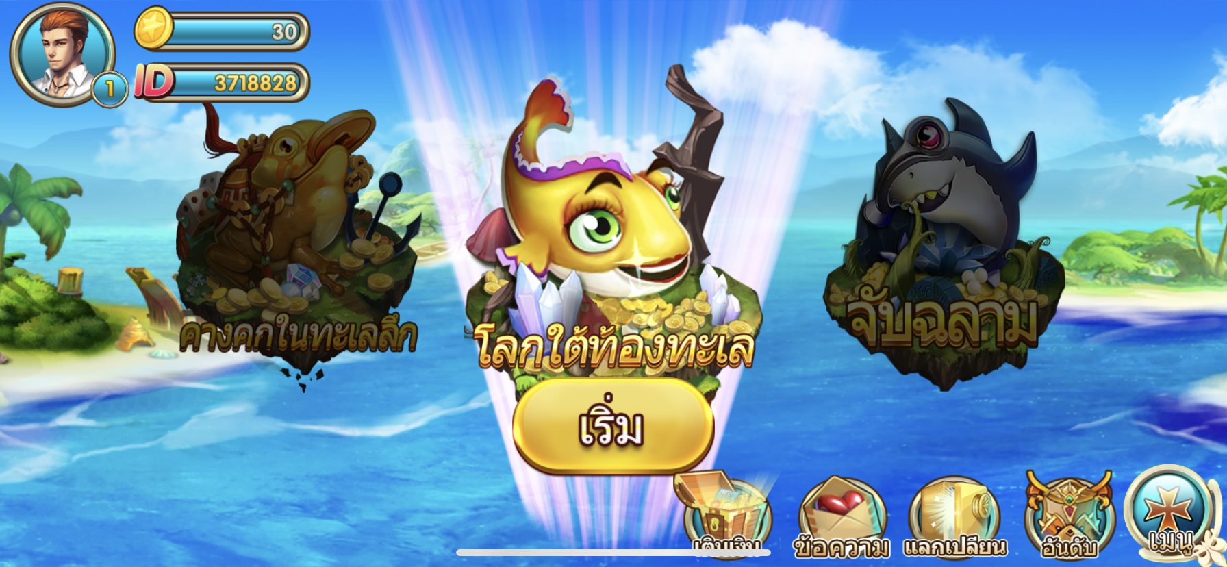 How to play fish shooting game?